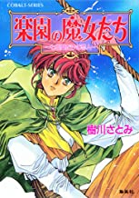 表紙: 楽園の魔女たち ~七日間だけの恋人~ (集英社コバルト文庫) | むっちりむうにい