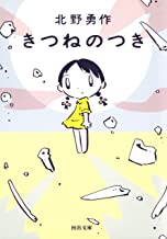 表紙: きつねのつき (河出文庫) | 北野勇作