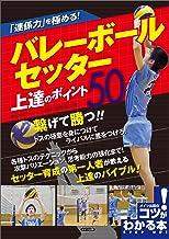 表紙: 「連係力」を極める! バレーボール セッター 上達のポイント50 コツがわかる本 | 蔦宗 浩二