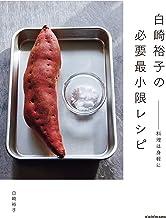 表紙: 白崎裕子の必要最小限レシピ ――料理は身軽に | 白崎 裕子