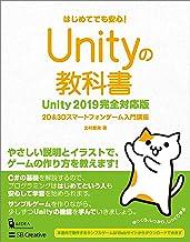 表紙: Unityの教科書 Unity 2019完全対応版 2D&3Dスマートフォンゲーム入門講座 | 北村 愛実
