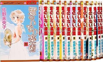 君のいない楽園 コミック 1-15巻セット (マーガレットコミックス)