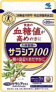 小林製薬のサラシア100 食後の血糖値が高めの方に(特定保健用食品) 約20日分 60粒