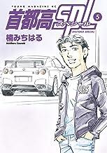 表紙: 首都高SPL(5) (ヤングマガジンコミックス)   楠みちはる