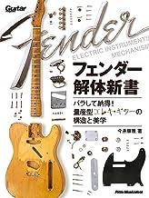 表紙: フェンダー解体新書 | 今井 康雅(HISTORIQUE GUITARS)
