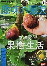 NHKテキスト趣味の園芸 2020年 11 月号 [雑誌]