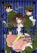 表紙: 獄都事変3 (MFC ジーンピクシブシリーズ)   SUNPLANT