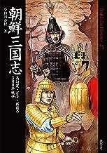 表紙: 朝鮮三国志 高句麗・百済・新羅の300年戦争 Truth In History   小和田泰経