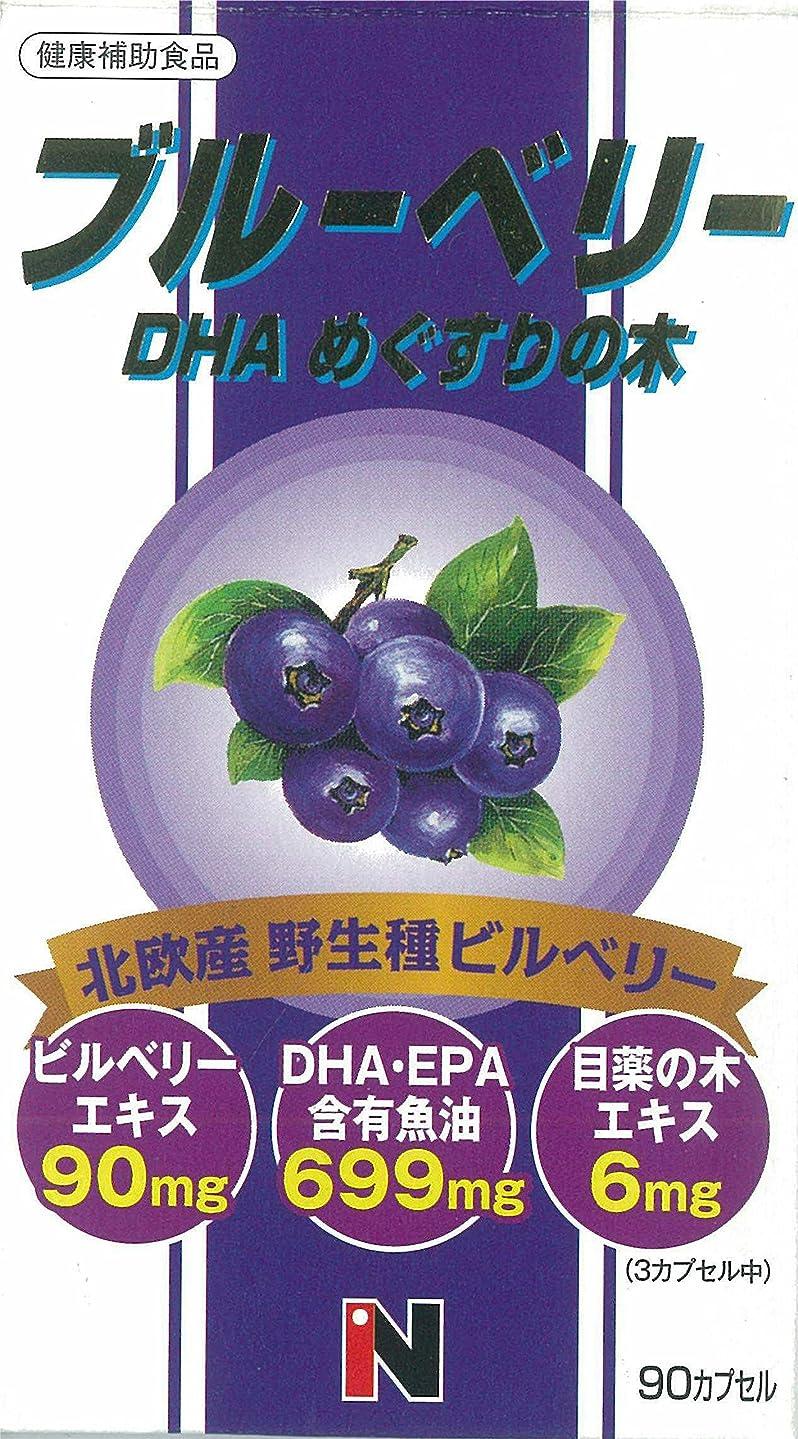 女王製造業展開するブルーベリー+DHA+メグスリの木混合 450mg×90粒