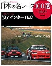 表紙: 日本の名レース100選 Vol.069 | 三栄書房