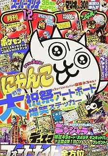 コロコロコミック 2020年 12 月号 [雑誌]