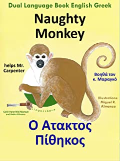 Dual Language Greek English: Naughty Monkey helps Mr. Carpenter (Study Greek with Naughty Monkey Book 1)