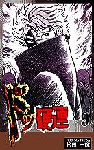 ドッ硬連(9)