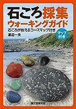 表紙: 石ころ採集ウォーキングガイド:石ころが拾えるコースマップ付き | 渡辺 一夫