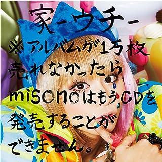 家-ウチ-※アルバムが1万枚売れなかったらmisonoはもうCDを発売することができません。(Type-A)...