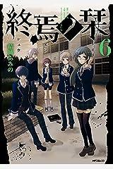 終焉ノ栞 6 (MFコミックス ジーンシリーズ) Kindle版