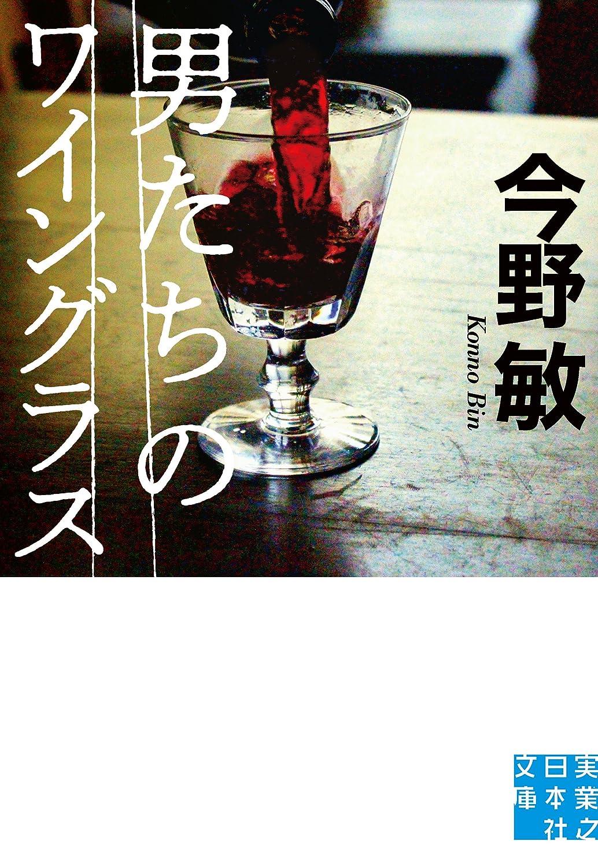 確かにデンプシー仮定男たちのワイングラス (実業之日本社文庫)