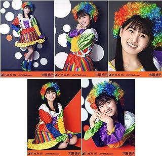 乃木坂46 2019年10月個別生写真5枚セット ハロウィン2019 大園桃子