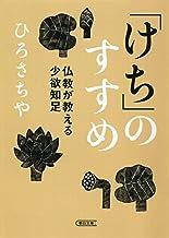 表紙: 「けち」のすすめ 仏教が教える少欲知足 (朝日文庫) | ひろさちや