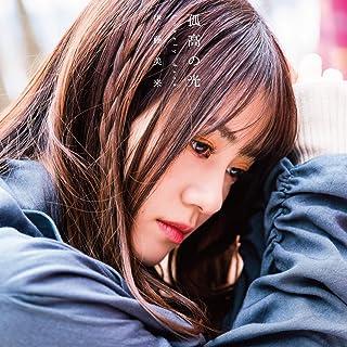TVアニメ『プランダラ』オープニング・テーマ「孤高の光 Lonely dark」【DVD付限定盤】...