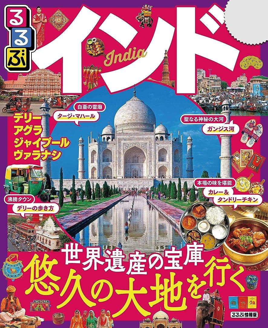 レインコート干渉追記るるぶインド(2019年版) (るるぶ情報版(海外))