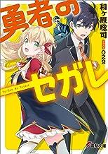 表紙: 勇者のセガレ (電撃文庫)   029