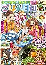 ごはん日和 Vol.30 新しいイケ麺 [雑誌] (ぶんか社コミックス)