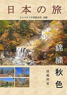 日本の旅: 錦繍秋色