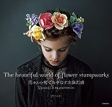 表紙: 花々と小物であやなす立体刺繡 | アトリエFil