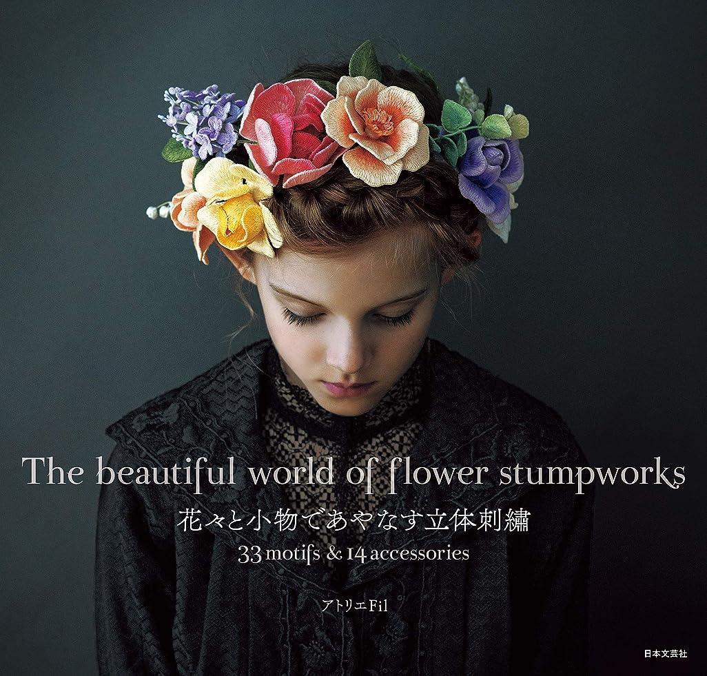 リフレッシュ苦行感心する花々と小物であやなす立体刺繡
