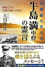 表紙: 沖縄戦の司令官・牛島満中将の霊言 公開霊言シリーズ   大川隆法