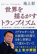 表紙: 世界を揺るがすトランプイズム ビジネスマン、ドナルド・トランプを読み解く (ホーム社) | 池上彰