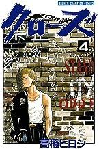 表紙: クローズ(4) (少年チャンピオン・コミックス) | 高橋ヒロシ