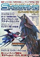 シューティングゲームサイド Vol.1 (GAMESIDE BOOKS)