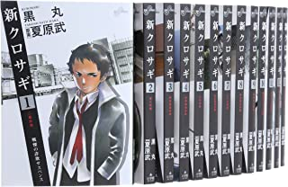 新クロサギ コミック 1-18巻セット (ビッグコミックス)