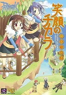ラグナロクオンライン -笑顔のチカラ- (マジキューコミックス)