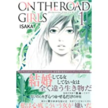 ON THE ROAD GIRLS(1) (Kissコミックス)
