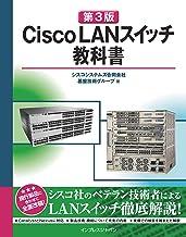 表紙: [第3版] Cisco LANスイッチ教科書   シスコシステムズ合同会社 基盤技術グループ