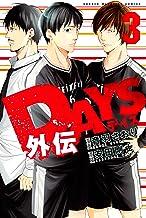 表紙: DAYS外伝(3) | 音羽さおり