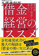 表紙: 借金経営のススメ   小堺桂悦郎