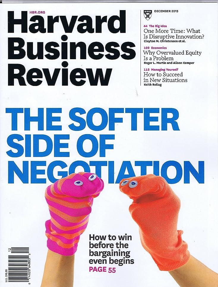 永久照らす過激派Harvard Business Review [US] December 2015 (単号)