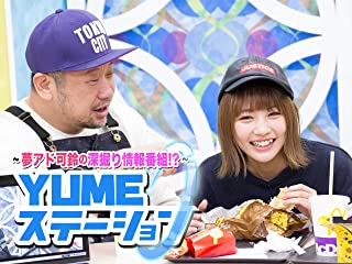 「〜夢アド可鈴の深堀り情報番組!?〜 YUMEステーション」セレクト...