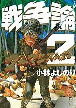 表紙: 新ゴーマニズム宣言SPECIAL 戦争論2 (幻冬舎単行本)   小林よしのり
