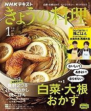 表紙: NHK きょうの料理 2021年 1月号 [雑誌] (NHKテキスト)   NHK出版 日本放送協会