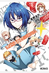 ディーふらぐ! 12 (MFコミックス アライブシリーズ) Kindle版