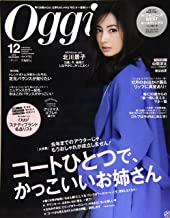 Oggi(オッジ) 2019年 12 月号 [雑誌]