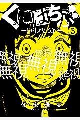 くにはちぶ(3) (少年マガジンエッジコミックス) Kindle版