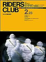 RIDERS CLUB (ライダースクラブ)1990年2月23日号 No.155[雑誌] (Japanese Edition)