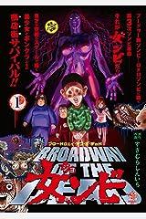 ブロードウェイ・オブ・ザ・デッド 女ンビ ―童貞SOS―(1) (シリウスコミックス) Kindle版