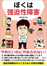 表紙: ぼくは強迫性障害 | 筒美遼次郎